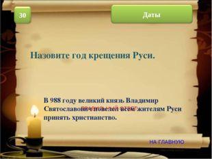НА ГЛАВНУЮ ПРАВИЛЬНЫЙ ОТВЕТ В 988 году великий князь Владимир Святославович п