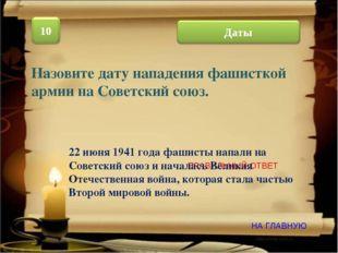 НА ГЛАВНУЮ ПРАВИЛЬНЫЙ ОТВЕТ 22 июня 1941 года фашисты напали на Советский сою