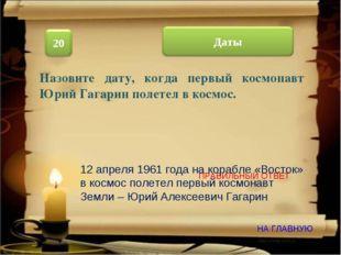 ПРАВИЛЬНЫЙ ОТВЕТ НА ГЛАВНУЮ Назовите дату, когда первый космонавт Юрий Гагари
