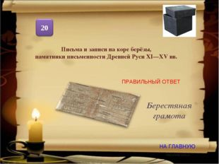 НА ГЛАВНУЮ ПРАВИЛЬНЫЙ ОТВЕТ Письма и записина коре берёзы, памятникиписьмен
