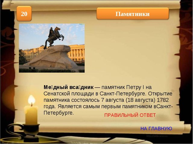 НА ГЛАВНУЮ ПРАВИЛЬНЫЙ ОТВЕТ Ме́дныйвса́дник— памятник Петру I на Сенатской...