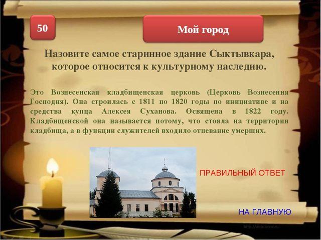 НА ГЛАВНУЮ ПРАВИЛЬНЫЙ ОТВЕТ Назовите самое старинное здание Сыктывкара, котор...
