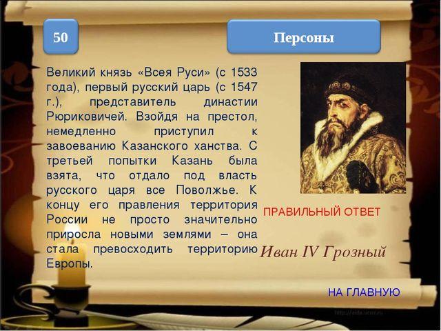 НА ГЛАВНУЮ ПРАВИЛЬНЫЙ ОТВЕТ Великий князь «Всея Руси» (с 1533 года), первый р...