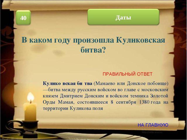НА ГЛАВНУЮ ПРАВИЛЬНЫЙ ОТВЕТ Кулико́вскаяби́тва(Мамаево или Донское побоище)...