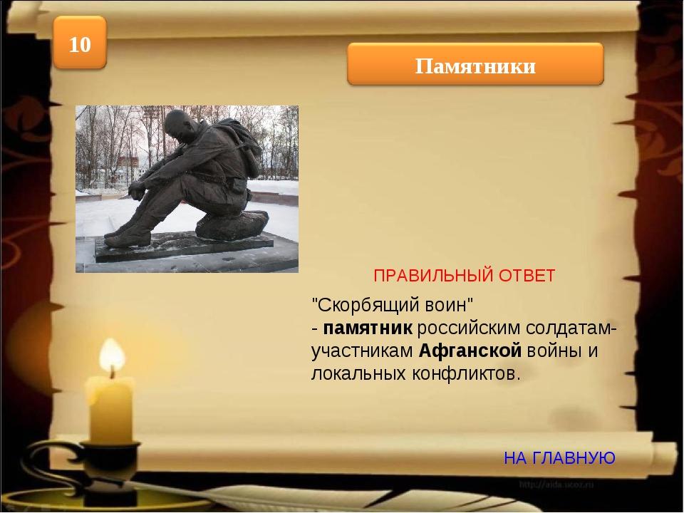 """НА ГЛАВНУЮ ПРАВИЛЬНЫЙ ОТВЕТ """"Скорбящий воин"""" -памятникроссийским солдатам-у..."""