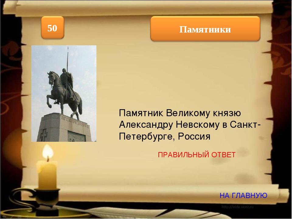 НА ГЛАВНУЮ Памятник Великому князю Александру Невскому в Санкт-Петербурге, Ро...
