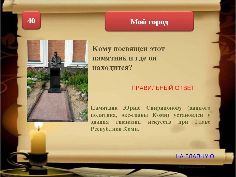 НА ГЛАВНУЮ ПРАВИЛЬНЫЙ ОТВЕТ Кому посвящен этот памятник и где он находится? П...