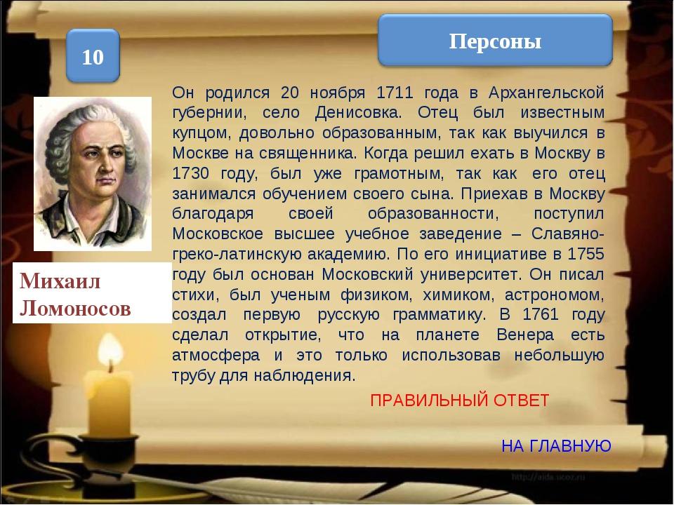 НА ГЛАВНУЮ Он родился 20 ноября 1711 года в Архангельской губернии, село Дени...
