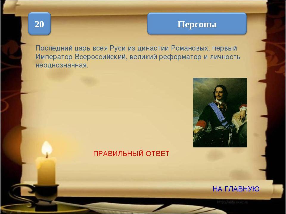 НА ГЛАВНУЮ Последний царь всея Руси из династии Романовых, первый Император В...