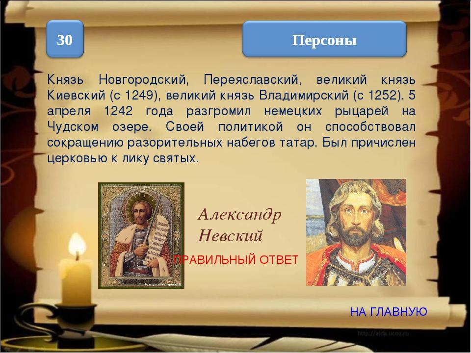 НА ГЛАВНУЮ Князь Новгородский, Переяславский, великий князь Киевский (с 1249)...
