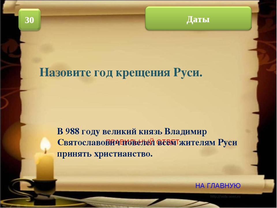 НА ГЛАВНУЮ ПРАВИЛЬНЫЙ ОТВЕТ В 988 году великий князь Владимир Святославович п...