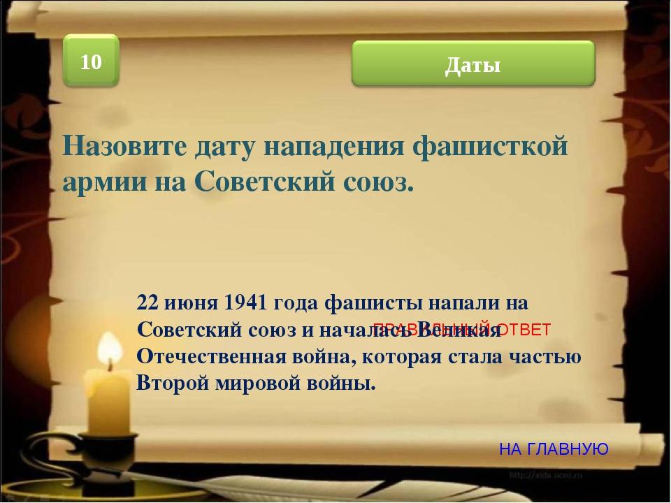 НА ГЛАВНУЮ ПРАВИЛЬНЫЙ ОТВЕТ 22 июня 1941 года фашисты напали на Советский сою...