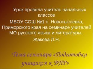 Урок провела учитель начальных классов МБОУ СОШ №1 с. Новосысоевка, Приморск