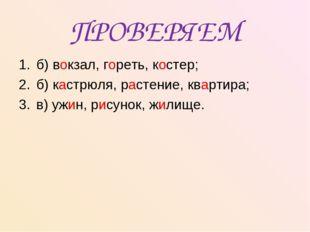 ПРОВЕРЯЕМ б) вокзал, гореть, костер; б) кастрюля, растение, квартира; в) ужин