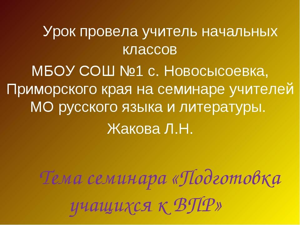 Урок провела учитель начальных классов МБОУ СОШ №1 с. Новосысоевка, Приморск...