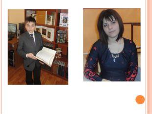 Автор работы: Коцлов Александр Ученик 3 «В» класса МБОУ СОШ № 43 г.Владикавк
