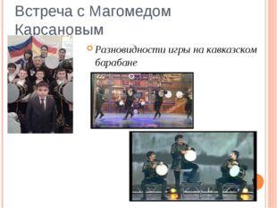 Встреча с Магомедом Карсановым Разновидности игры на кавказском барабане