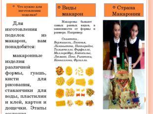 Для изготовления поделок из макарон, вам понадобятся: макаронные изделия ра