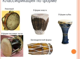 Классификация по форме В форме кубка В форме конуса Цилиндрической формы Рамо