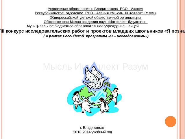 Управление образования г. Владикавказа РСО - Алания Республиканское отделение...