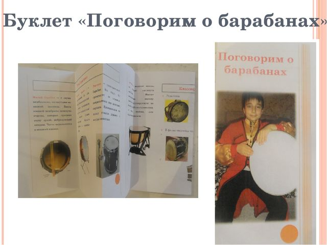 Буклет «Поговорим о барабанах»