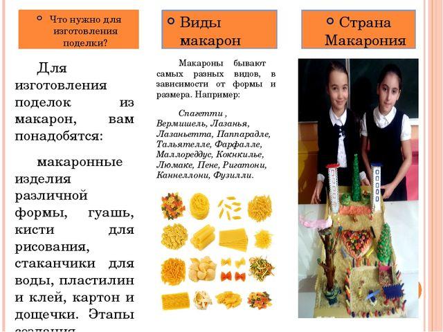 Для изготовления поделок из макарон, вам понадобятся: макаронные изделия ра...