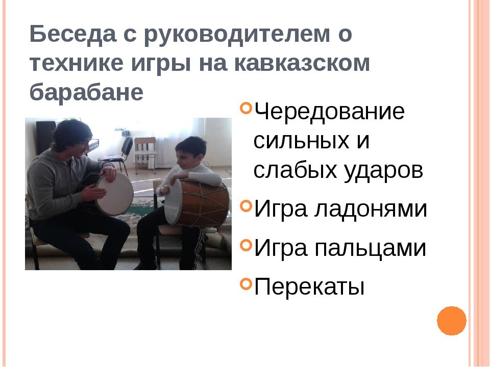 Беседа с руководителем о технике игры на кавказском барабане Чередование силь...