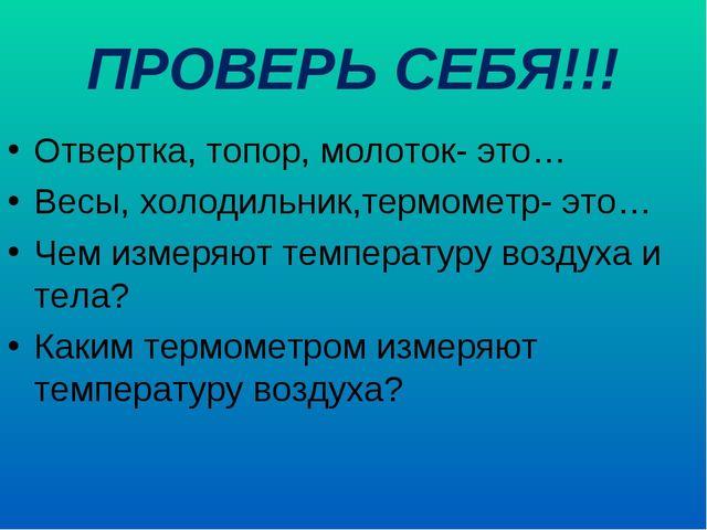 ПРОВЕРЬ СЕБЯ!!! Отвертка, топор, молоток- это… Весы, холодильник,термометр- э...
