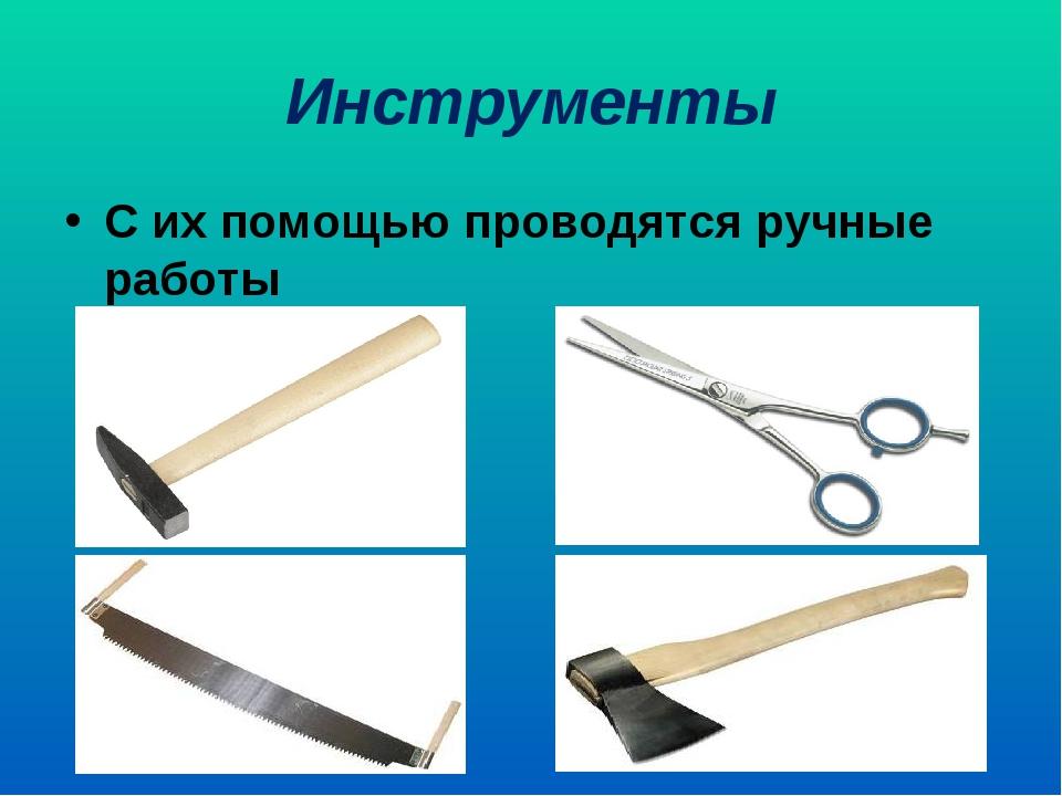 Инструменты С их помощью проводятся ручные работы