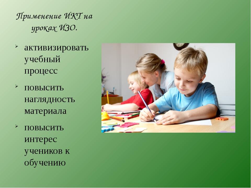 Применение ИКТ на уроках ИЗО. активизировать учебный процесс повысить наглядн...