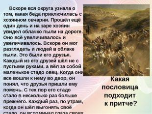 Вскоре вся округа узнала о том, какая беда приключилась с хозяином овчарни. П