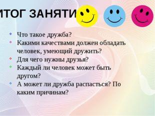 Что такое дружба? Какими качествами должен обладать человек, умеющий дружить?