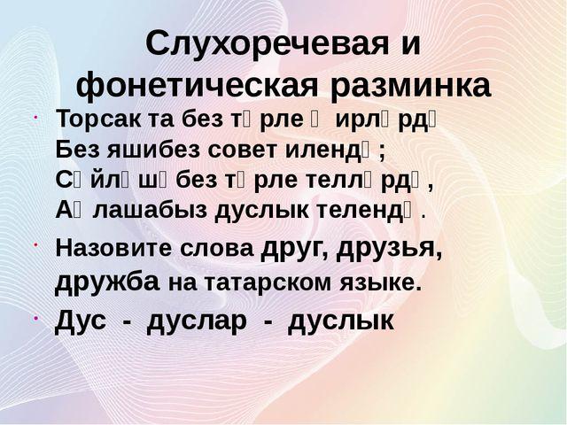 Слухоречевая и фонетическая разминка Торсак та без төрле җирләрдә Без яшибез...