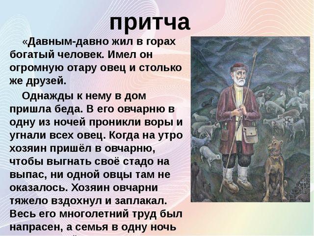 «Давным-давно жил в горах богатый человек. Имел он огромную отару овец и стол...