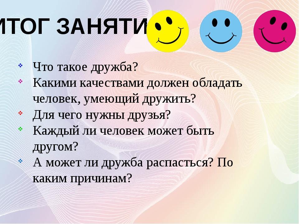 Что такое дружба? Какими качествами должен обладать человек, умеющий дружить?...