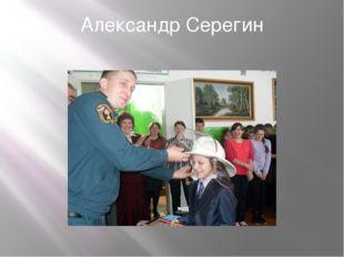Александр Серегин