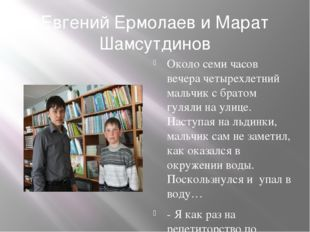 Евгений Ермолаев и Марат Шамсутдинов Около семи часов вечера четырехлетний ма