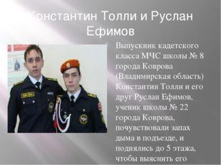 Константин Толли и Руслан Ефимов Выпускник кадетского класса МЧС школы № 8 го