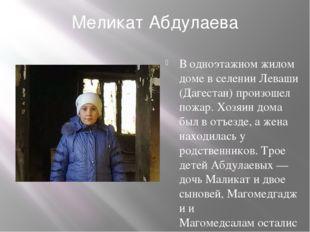 Меликат Абдулаева В одноэтажном жилом доме в селении Леваши (Дагестан) произо