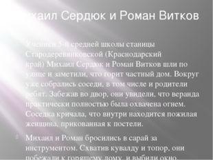 Михаил Сердюк и Роман Витков Ученики 5-й средней школы станицы Стародеревянко