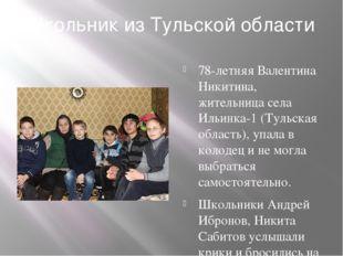 Школьник из Тульской области 78-летняя Валентина Никитина, жительница села Ил