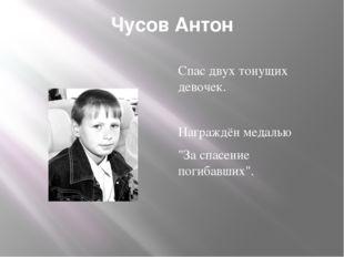 """Чусов Антон Спас двух тонущих девочек.  Награждён медалью """"За спасение поги"""