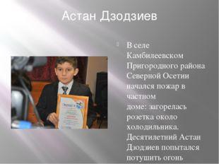 Астан Дзодзиев В селе Камбилеевском Пригородного района Северной Осетии начал