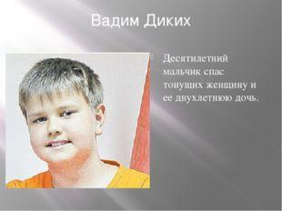 Вадим Диких Десятилетний мальчик спас тонущих женщину и ее двухлетнюю дочь.