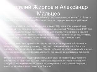 Василий Жирков и Александр Мальцев Двое учеников Юринской средней общеобразов