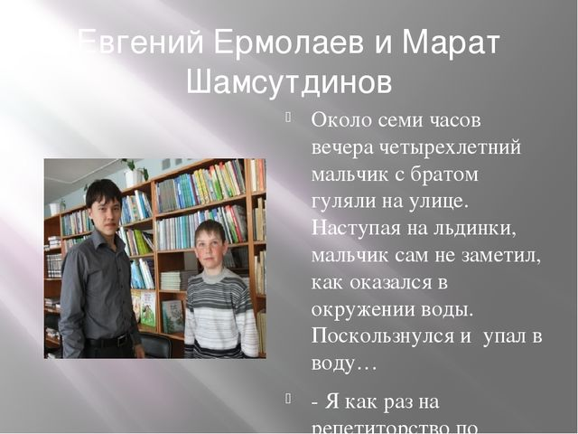Евгений Ермолаев и Марат Шамсутдинов Около семи часов вечера четырехлетний ма...