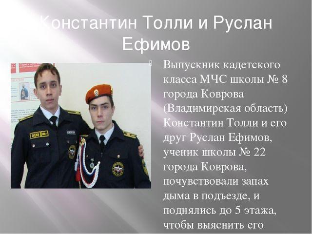 Константин Толли и Руслан Ефимов Выпускник кадетского класса МЧС школы № 8 го...