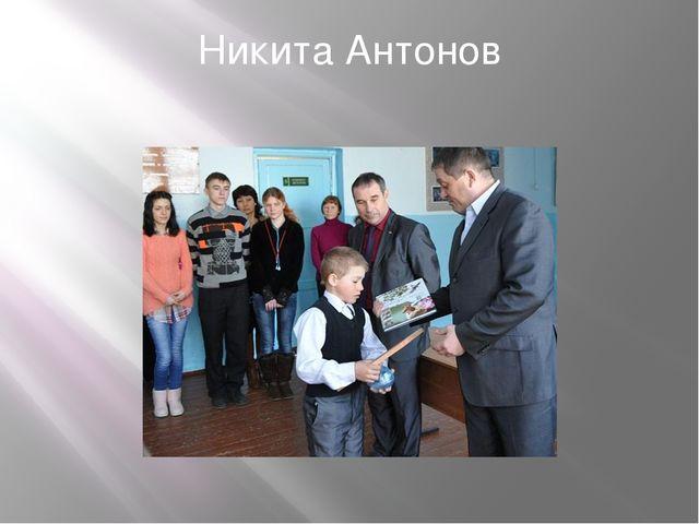 Никита Антонов