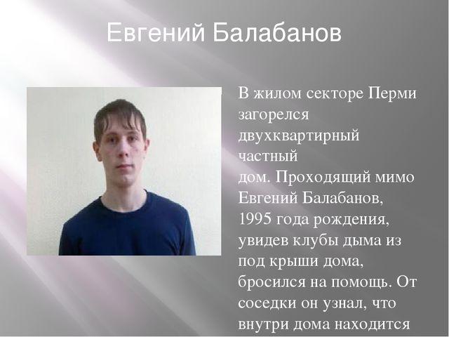 Евгений Балабанов В жилом секторе Перми загорелся двухквартирный частный дом....