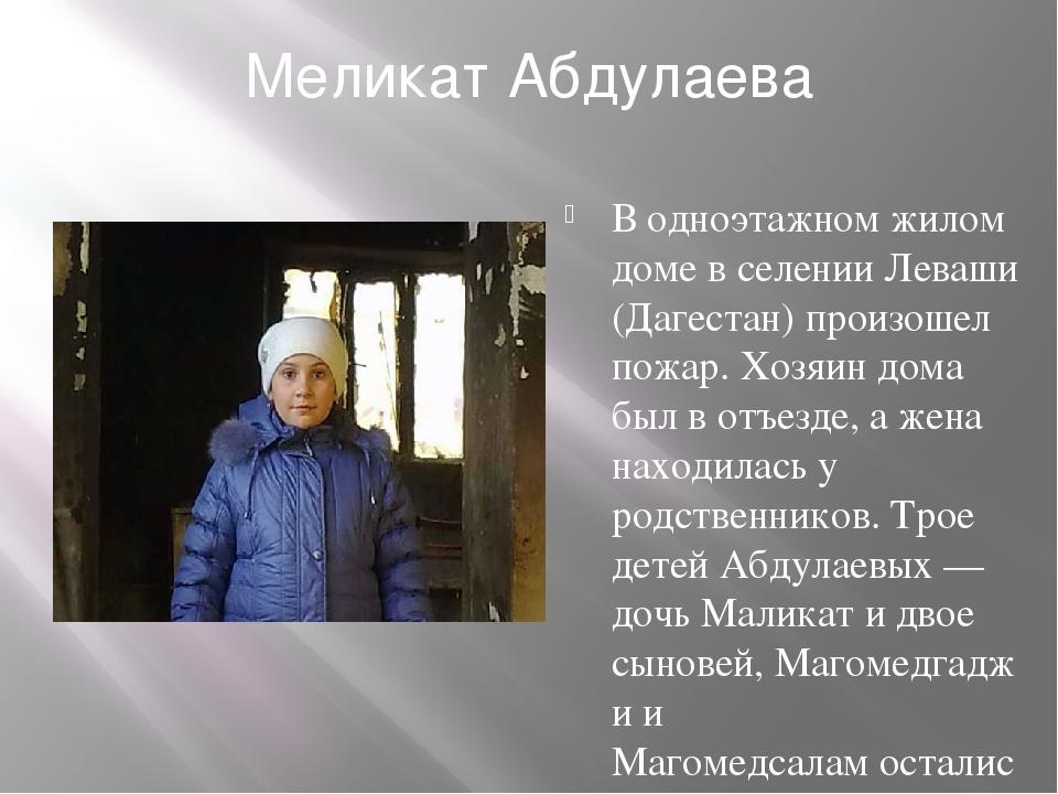 Меликат Абдулаева В одноэтажном жилом доме в селении Леваши (Дагестан) произо...